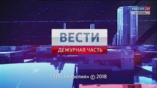 'Вести-Дежурная часть' 20.02.2018