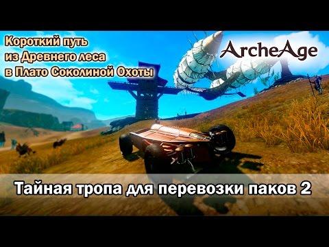 ArcheAge 1.8. Тайная тропа для перевозки паков 2