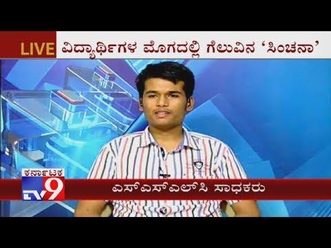 Karnataka SSLC Topper