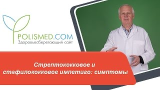 Стрептококковое и стафилококковое импетиго: симптомы
