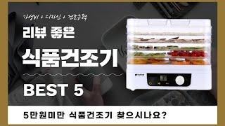 식품건조기 찾으시나요?…