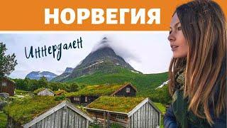 Норвегия #4 / Долина Иннердален / Остановила полиция в  Норвегии