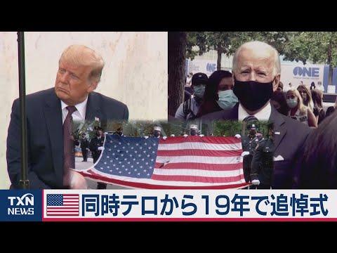 2020/09/12 大統領選両候補が911追悼 ペンス氏も現場へ(2020年9月12日)