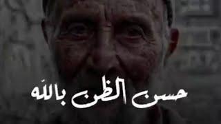 حسن الظن بالله .. الشيخ خالد الراشد || حالات واتس اب دينية || مقاطع دينية قصيرة