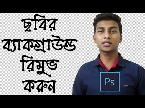 Oshop Basic How To Remove Background From Any