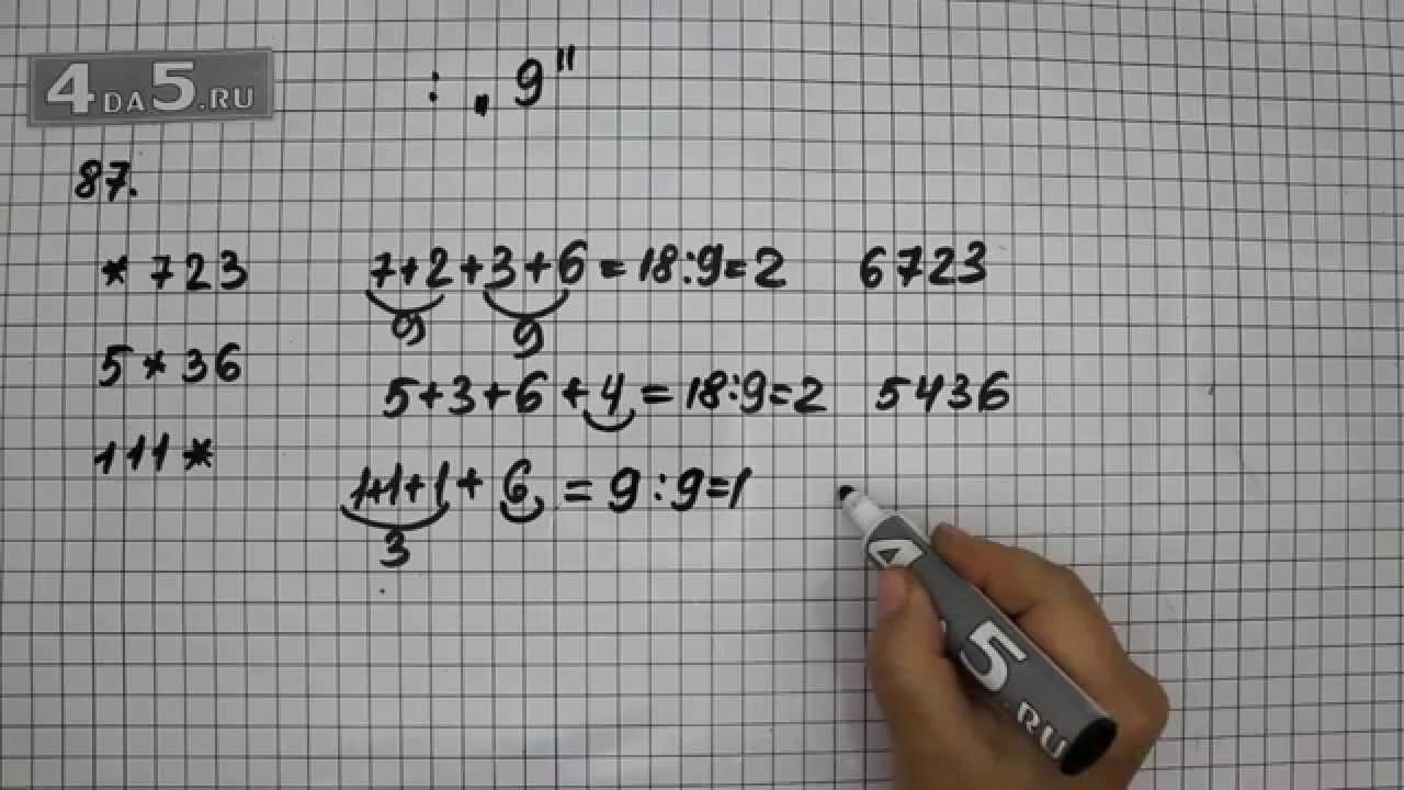 Задача 86 виленкин домашняя по математике 6 класс решебник.