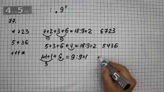 Упражнение 87.  Математика 6 класс Виленкин Н.Я.