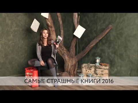 САМЫЕ СТРАШНЫЕ КНИГИ 2016