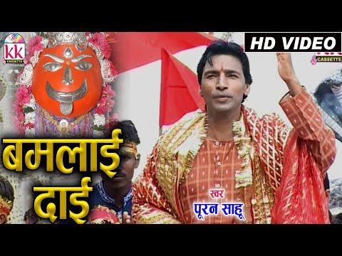 Puran Sahu   Cg Jas Geet   Baithe Haye Bamlai Dai   Azaz A Warasi   Chhatttisgarhi Song   Video 2021