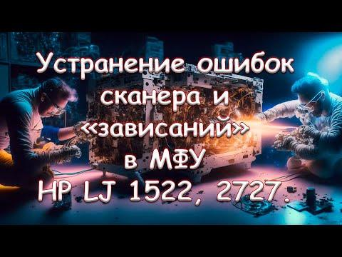 Устранение ошибок сканера и «зависаний» в  МФУ HP LJ 1522, 2727. Полная версия.