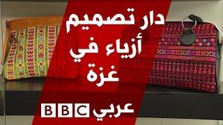 4 نساء يطلقن أول دار لتصميم وعرض الأزياء في قطاع غزة
