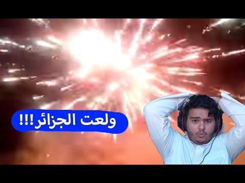 ردة فعلي على | جنون المتابعين في احتفالات المولد النبوي الشريف في الجزائر (ولعت الجزائر !!!)