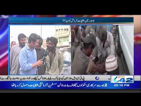 Who is the drug dealer in Lahore?  News Night | 19 April 2018 | City42