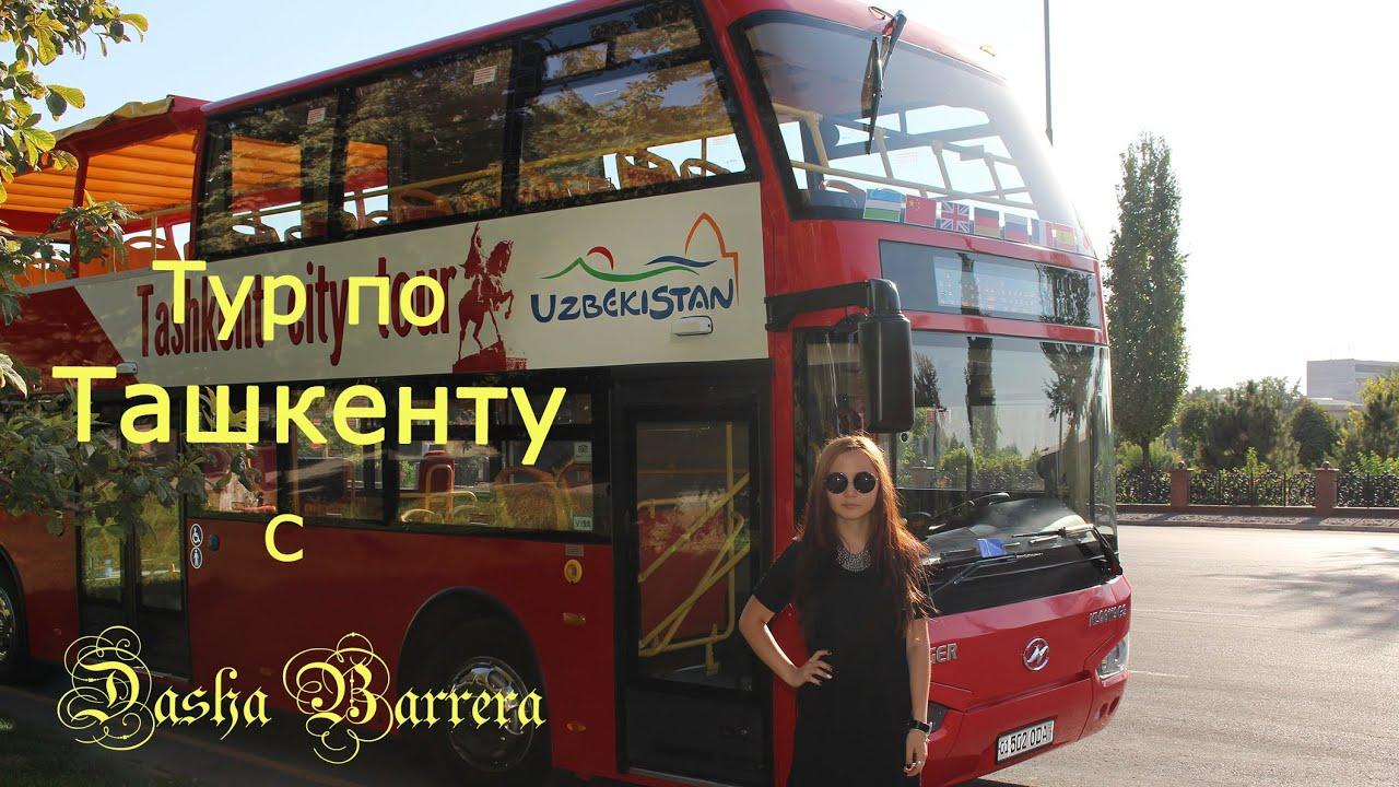 Тур по Ташкенту с Dasha Barrera туристические агентство магазин путешествий москва
