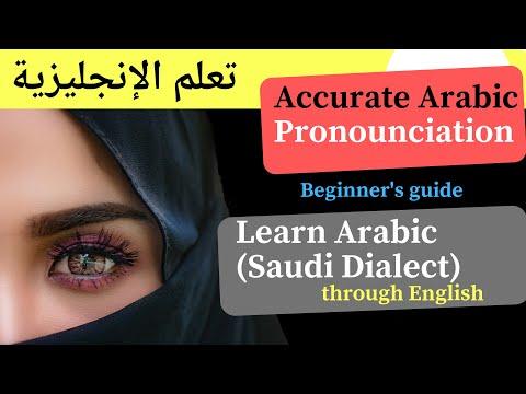 learn Arabic language for beginners in english. Arabic Saudi dialect learning.