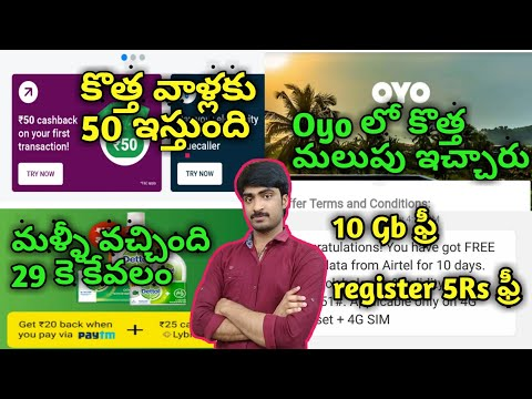 oyo cash back update,airtel 10 gb data,dettol kit 29 rs only,true caller 50 rs,5 rs bonus app offer