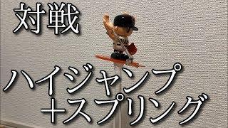 ハイジャンプ投法スプリング野球人形で対戦する動画