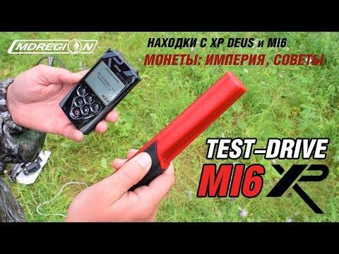 Тест-драйв пинпоинтера XP MI-6. Проверяем его в деле / МДРегион обзор пинпоинтера