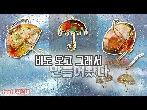 비도 오고 그래서 - Heize(feat.신용재).가 아닌 feat.우산귀걸이 만들기. 요즘같은 날씨에 딱~♥  DIY 레진아트 レジンアート