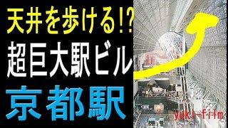 京都駅の穴場!?  超巨大な駅ビル、こんな所も歩けます!!  絶景も無料「空中径路」Skyway, Kyoto Station. Kyoto/Japan.