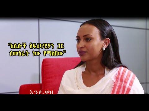 """ETHIOPIA: """"ከሌሎች አፍሪካዊያን ጋር ለመስራት ነው  የማስበው"""" ተዋናይት ሩታ መ/አብ"""