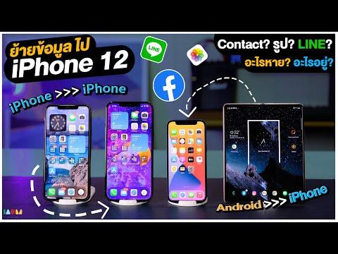 วิธีย้ายข้อมูล iPhone & Android ไป iPhone 12 แบบง่ายๆ ไม่ง้อคอม [รูป Contact LINE มาครบ]