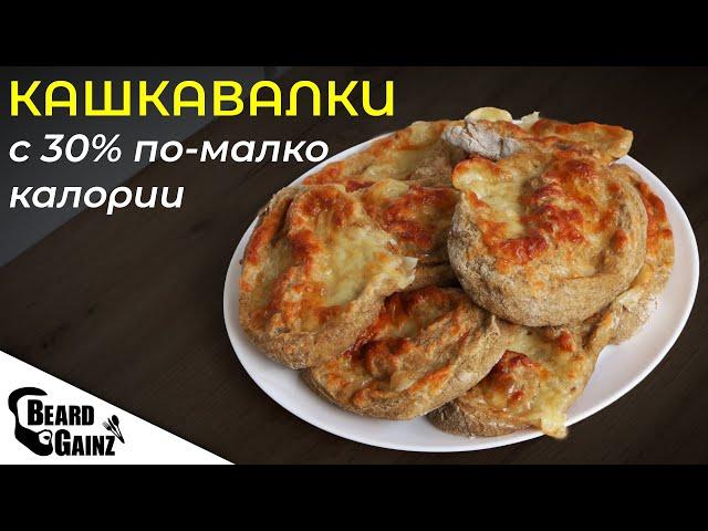 Вкусни и меки КАШКАВАЛКИ (по-здравословна версия)