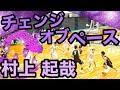 チェンジオブペース!!「国体 奈良県#12  村上 起哉(天理#17)」近畿ブロック予選☆まぐコレ(NO.50)