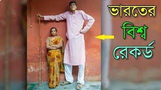 ভারতের সবচেয়ে অবাক করা বিশ্বরেকর্ড | India's Most Amazing World Records Bangla