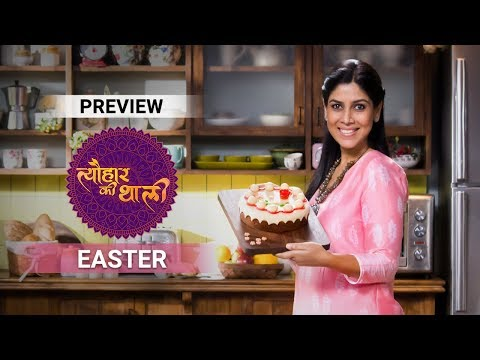 Easter Special | Tyohaar Ki Thaali with Sakshi Tanwar | Episode 32 - Preview