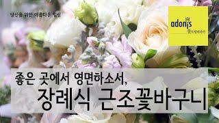 장례식을 위한 근조꽃바구니