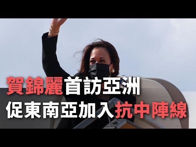 賀錦麗首訪亞洲 促東南亞加入抗中陣線【央廣國際新聞】
