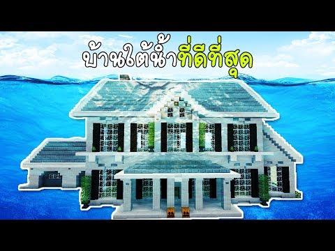 มายคราฟ 2 บ้านใต้น้ำที่ดีที่สุด ในมายคราฟ! บ้านใต้น้ำที่โคตรหรูในมายคราฟ