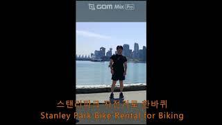 밴쿠버 카필라노 다리 시내 관광 스탠리파크 자전거로 한…