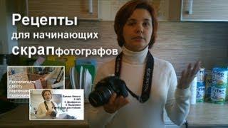 Рецепты для начинающих скрапфотографов