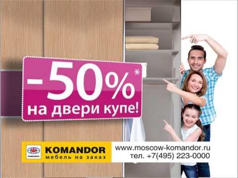 Раздвижные двери для гардеробной распродажа