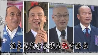 2019.02.23中天新聞台《台灣大搜索》預告  藍營四王奪嫡宮鬥戲