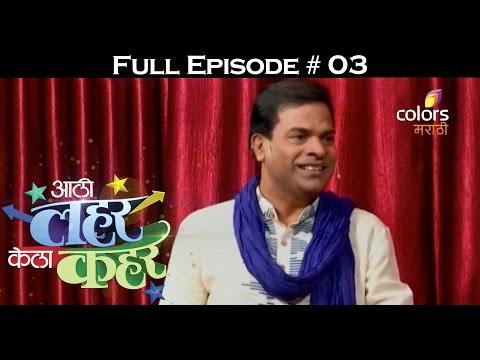 Aali Lehar Kela Kahar - 9th November 2015 - Full Episode