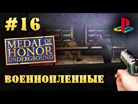 Medal Of Honor Underground - ВОЕННОПЛЕННЫЕ [PS1] - Прохождение #16