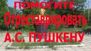 А.С. Пушкину в Бекетовке.