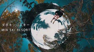 ダボキンコスキー MIA SKI RESORT /360度カメラ
