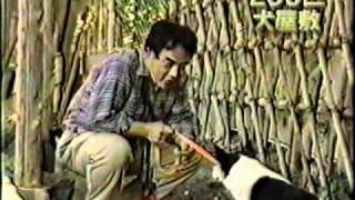 97年10月放送 250頭犬屋敷 ニュース特集