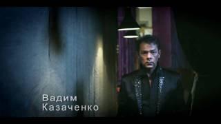 """Вадим Казаченко """"ЕСЛИ БРОШУ ТЕБЯ""""(трейлер)"""