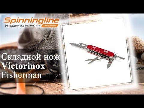 Складной нож Victorinox Fisherman