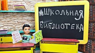 БИБЛИОТЕКА! Сериал ШКОЛА. Барби про школу с Куклами. Для девочек l Барбики ТВ