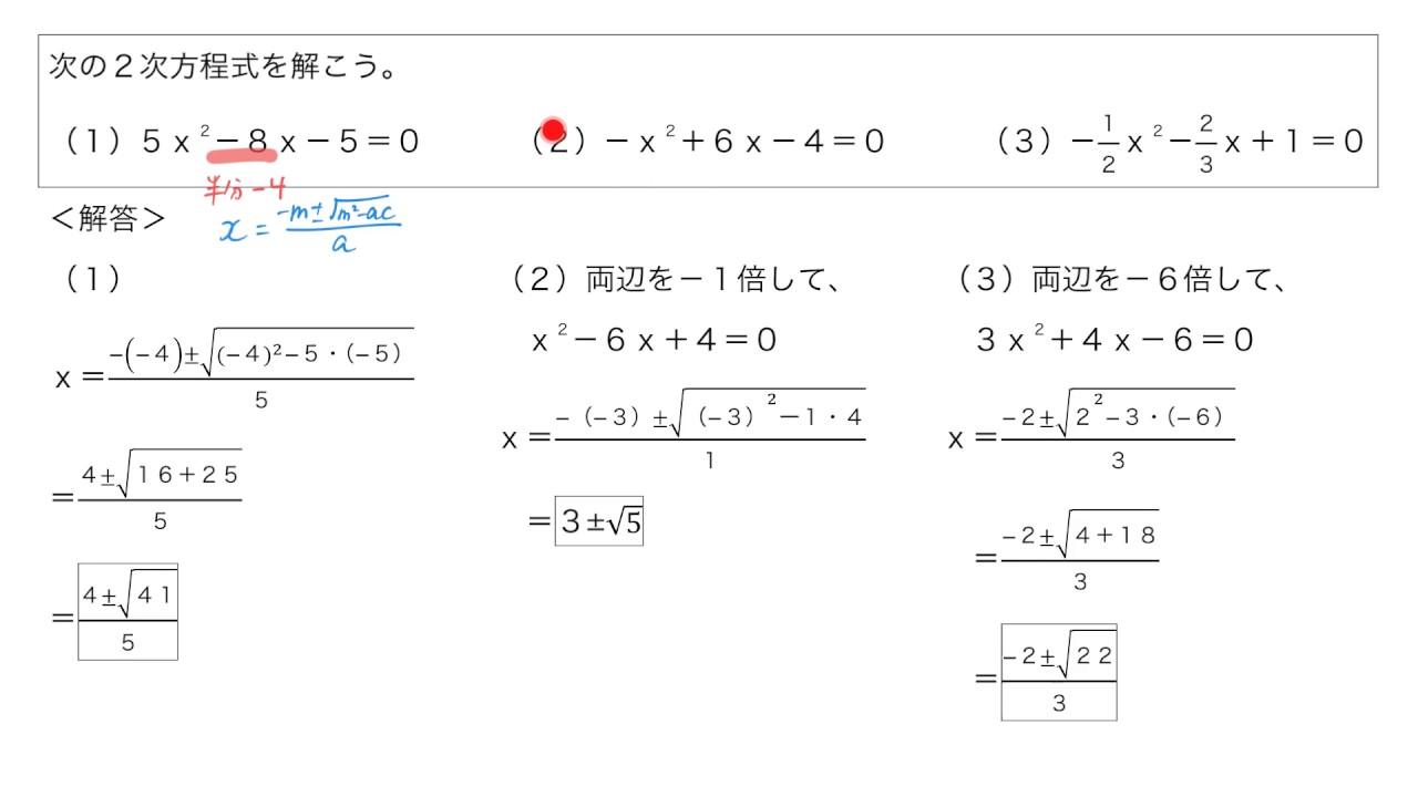 解 の 公式 偶数 【二次方程式】解の公式を利用した解き方、bが偶数のときに使える公式...