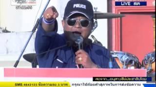 011213 เสียงชนบทไทย 1 แดงกลับใจจอมแฉ ณ เวทีประชาชน ราชดำเนิน