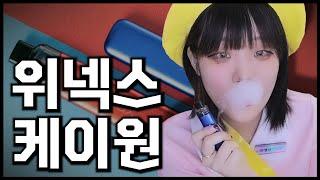 이게 바로 셀럽이 사용하는 전자담배입니다