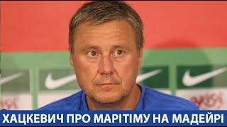 """Олександр ХАЦКЕВИЧ: """"Завдання - потрапити до групи Ліги Європи"""""""