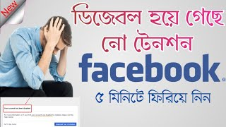 How to reopen disabled facebook  account || Your account has been disabled || Muradpur IT Center